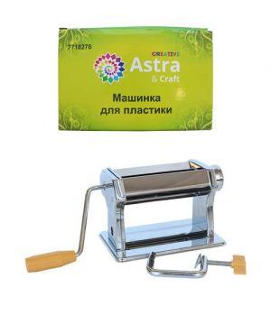 Машинка формовочная для полимерной глины (паста машинка) Астра