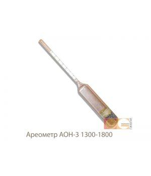 Ареометр АОН-3 1300-1800