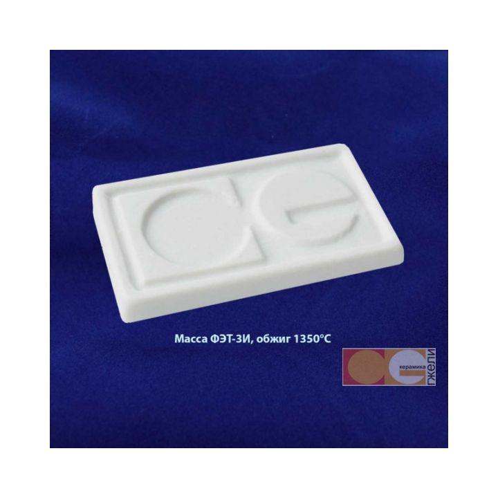 Масса керамическая ФЭТ-3И  (порошок для изостатического пр электротехнических изделий)