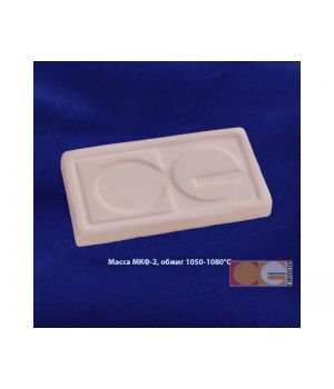 Масса керамическая МКФ-2 (для формовки светложгущихся майоликовых изделий t 1050-1080грС)