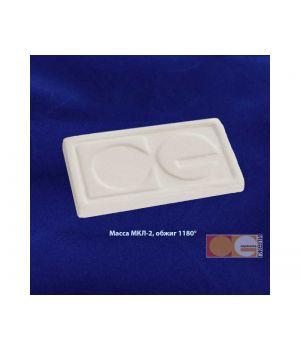 Масса керамическая МКЛ-2 (сух. порошок для литья беложгущихся майоликовых изделий t1160-1180гр.С)