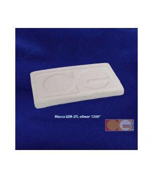 Масса керамическая ШМ-2П (пластичн.фр. до 2 мм) для садово-парковой керамики