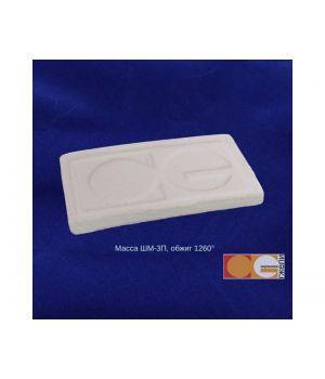 Масса керамическая ШМ-3П (пласт.фр.до 0,5 мм) для садово-парковой керамики1260-1280гр.С цвет белый