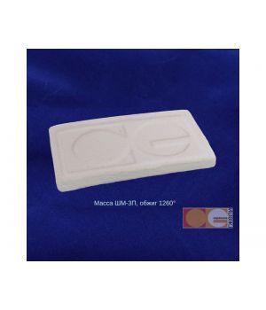 Масса керамическая ШМ-3П (пластичн.фр. до 1 мм) для садово-парковой керамики1260-1280гр.С цвет белый