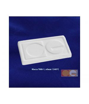 Масса керамическая ТФФ-1 (пластичная для литья и формовки фарфоровых изделий)