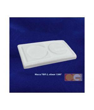 Масса керамическая ТФЛ-2 (сух. порошок для литья фарфоровых изделий)