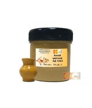Ангоб АД №134 Жёлтый (охра)